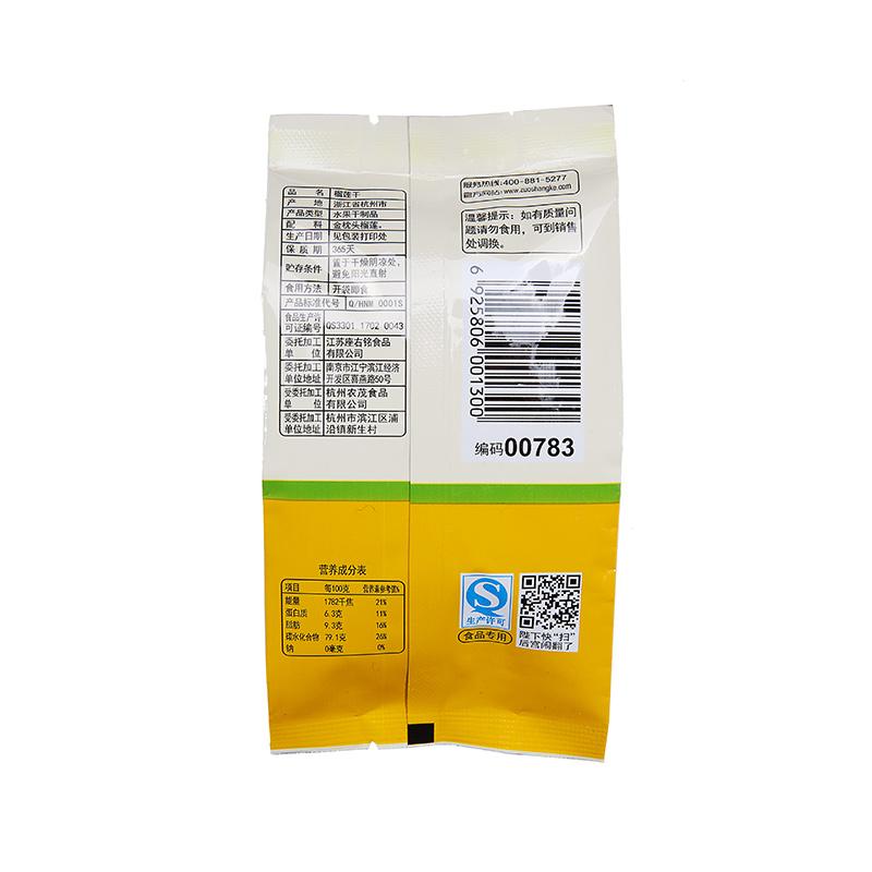 【座上客冻干榴莲2袋】泰国金枕头榴莲干休闲零食水果干特产约66g