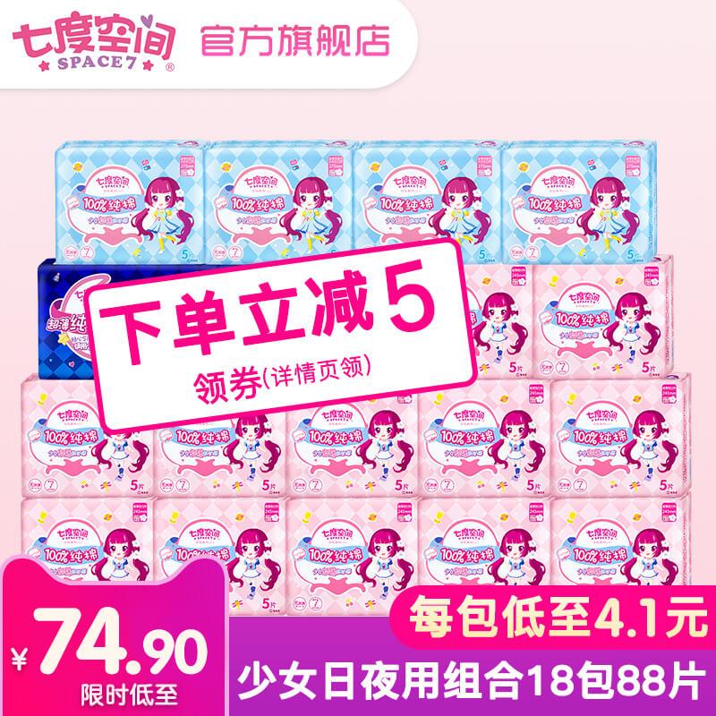 七度空間衛生巾少女系列純棉表層超薄日用夜用超長18包組合正品