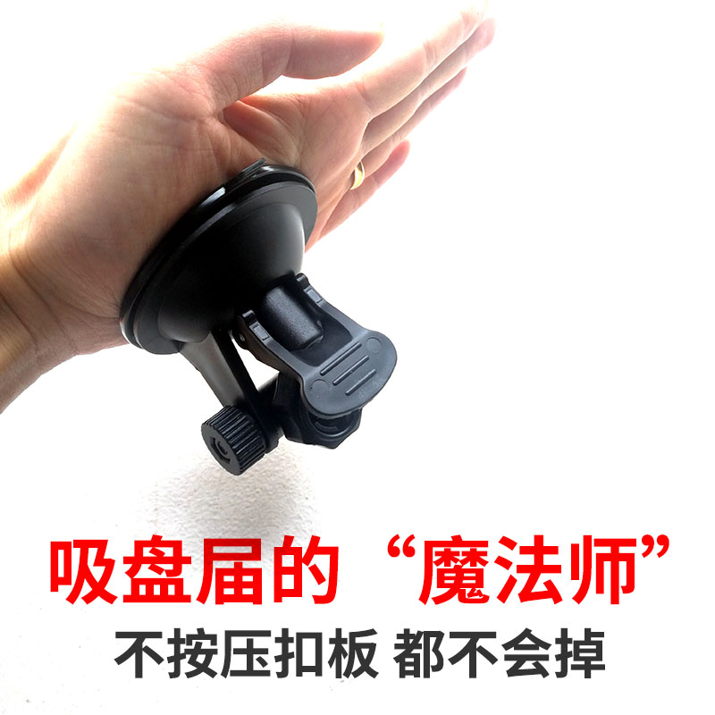 行车记录仪支架吸盘式底座任e行360小蚁米凌度捷渡通用固定架车载