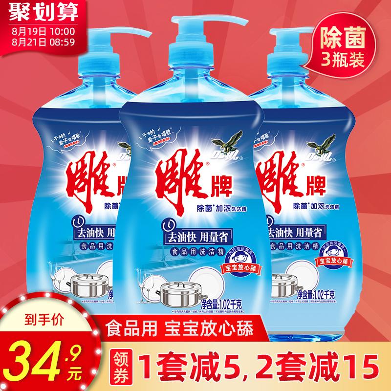 雕牌除菌洗洁精1.02kg*3瓶家庭装大桶装家用去油污正品促销包邮