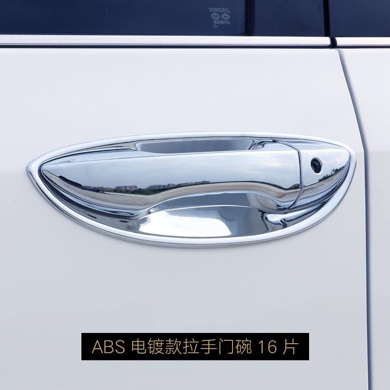 2014-18款丰田新卡罗拉门把手贴 雷凌拉手盖门碗亮片条双擎改装饰
