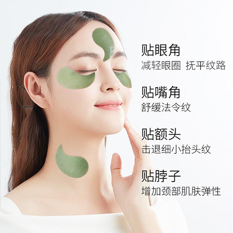 植物主义孕妇眼膜贴专用孕期可用天然纯补水眼霜怀孕哺乳期眼贴膜