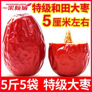 新疆红枣特级和田大枣5斤特大红枣干一级特产骏枣干果六星大枣子