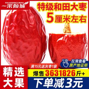 新疆红枣特级和田大枣2500g特大红枣干一级骏枣特产特大枣子零食