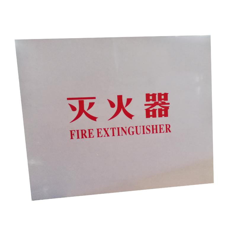 消火栓箱门板 消火栓箱面板 消防箱面板 有机玻璃板800*650PVC板