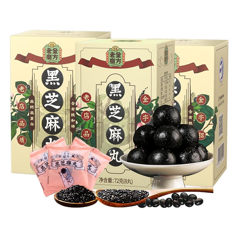 【3盒】老金磨方九蒸九晒黑芝麻丸