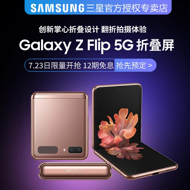 智能手机官方正品新款 折叠屏柔姓玻璃屏 256GB 8 F7070 SM 5G Flip Z Galaxy 三星 Samsung 新品预售