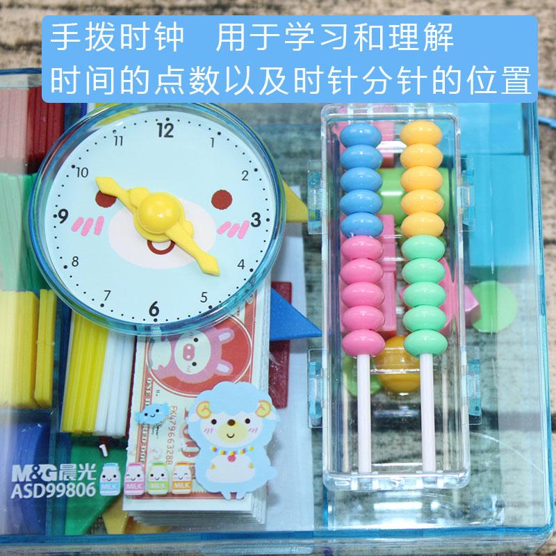 晨光小学生智力学具盒 多功能套装计数棒 幼儿数学教具 ASD99806
