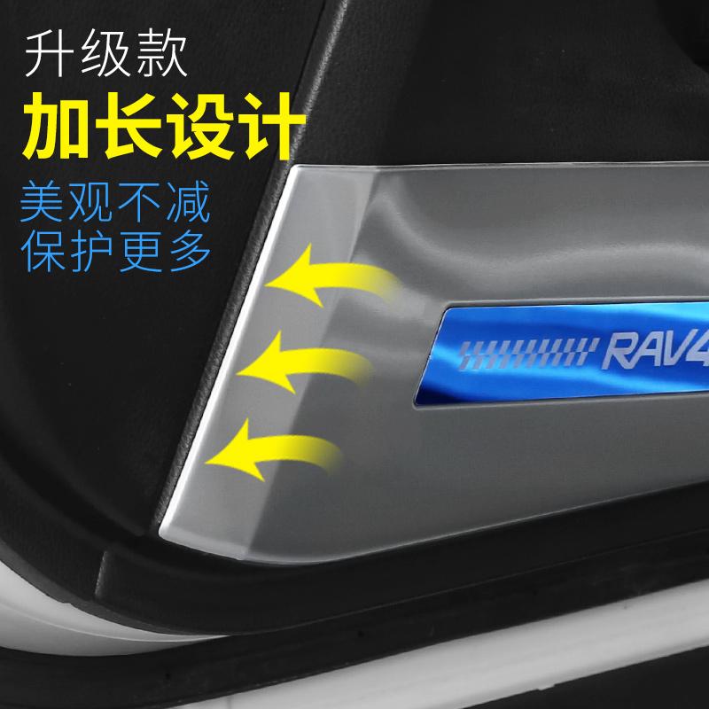 专用于14-18款丰田新rav4荣放车门防踢垫 不锈钢保防护垫rav4改装
