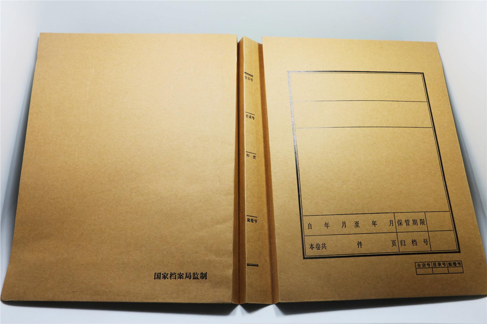 A4折叠200克皮卡纸档案封面卷皮 封皮 卷宗装订牛皮封面凭证包邮