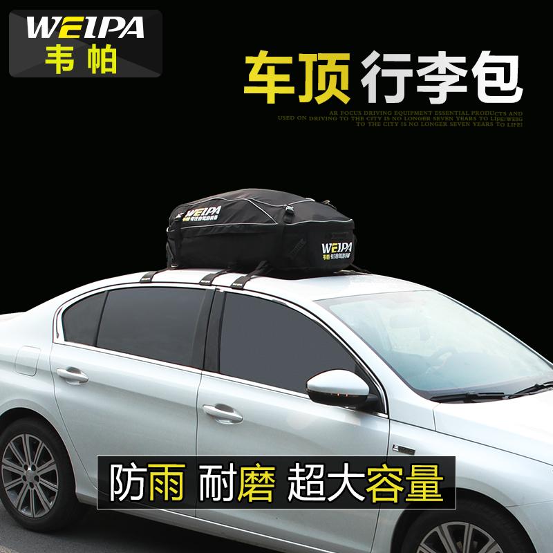 韦帕 车顶防水行李包 途观翼虎汉兰达 汽车车顶架框车载SUV防雨包