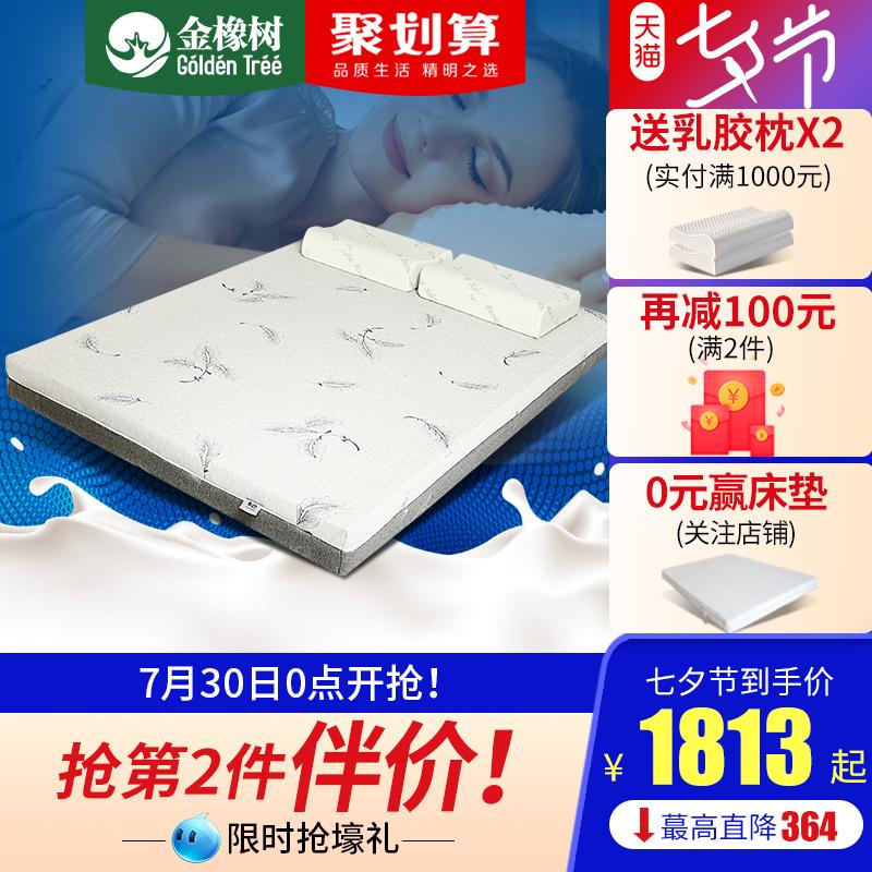 金橡樹 泰國天然乳膠床墊10cm15cm軟硬兩用高箱雙人床墊1.5/1.8米