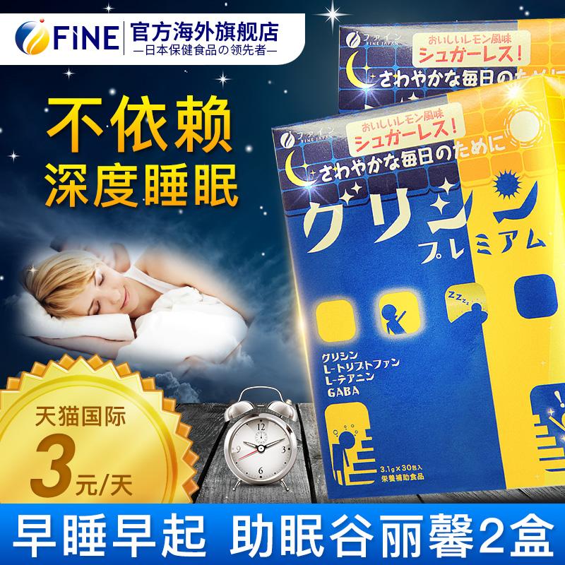 fine普通版谷丽馨氨基酸2盒助眠安眠柠檬味睡眠茶日本禁售褪黑素