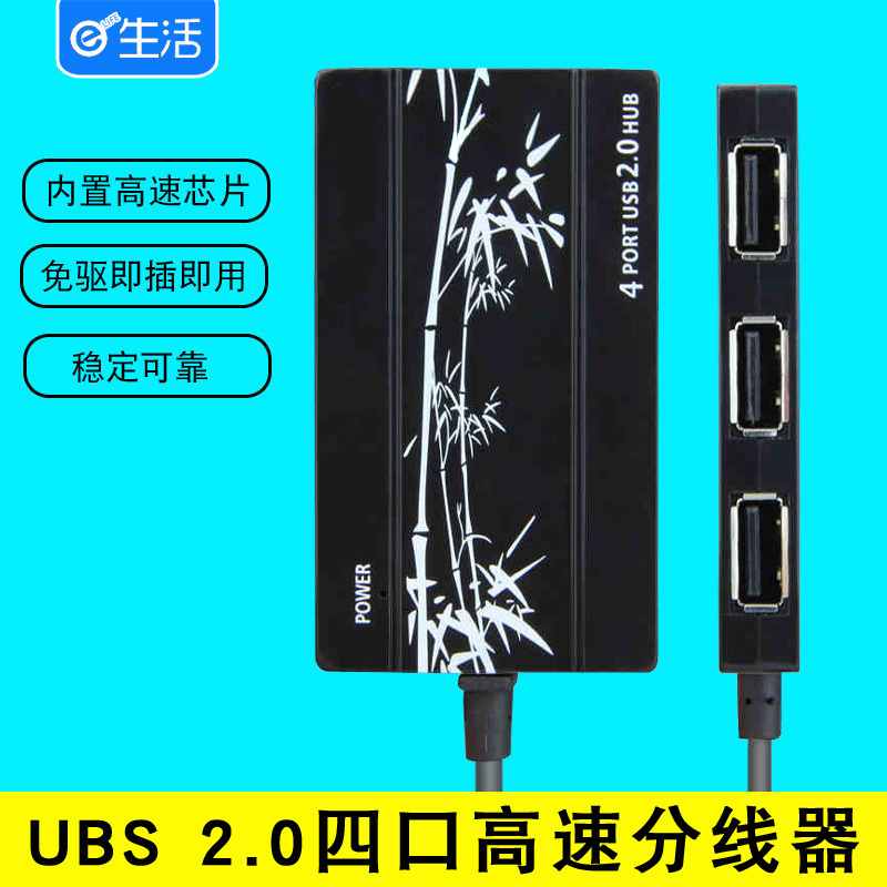驅宇usb分線器多介面轉換器usb2.0高速膝上型電腦一拖四多功能usp介面擴充套件器hub集線器usb轉接頭