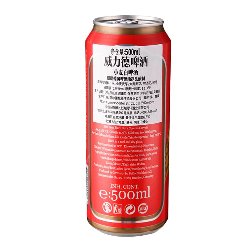 罐整箱装 24 500ml 威力德小麦白啤 德国原装进口啤酒