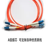 Suu Hong Multi-mode LC-LC fiber patch cord 3 m cable jumper 3 m fiber optic cable network-level jumper pair price