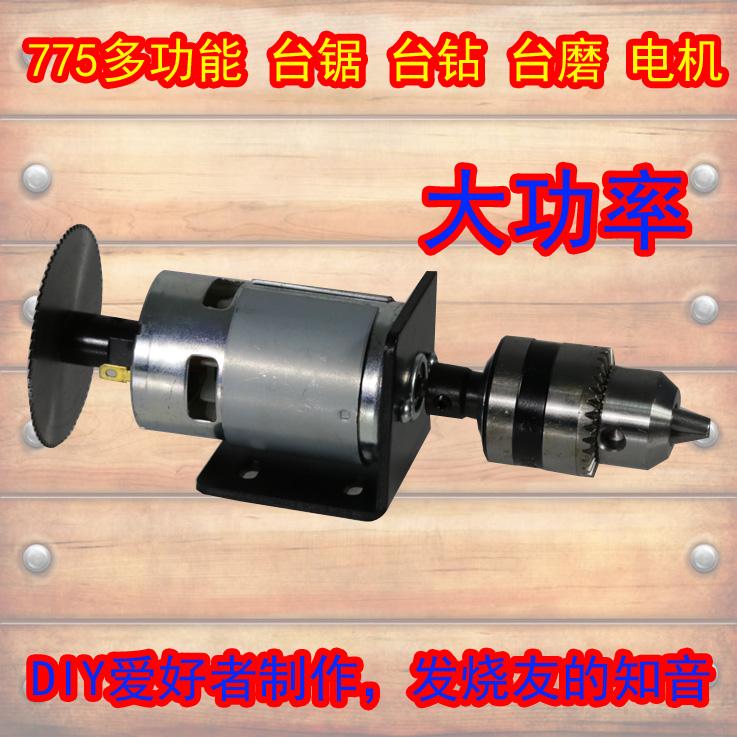 包邮775大功率直流模型园林切割台锯电钻修枝剪刀马达12 24V电机