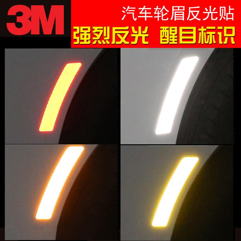 3M钻石级前杠反光车贴轮眉防撞条警示醒目反光膜遮挡划痕装饰车贴