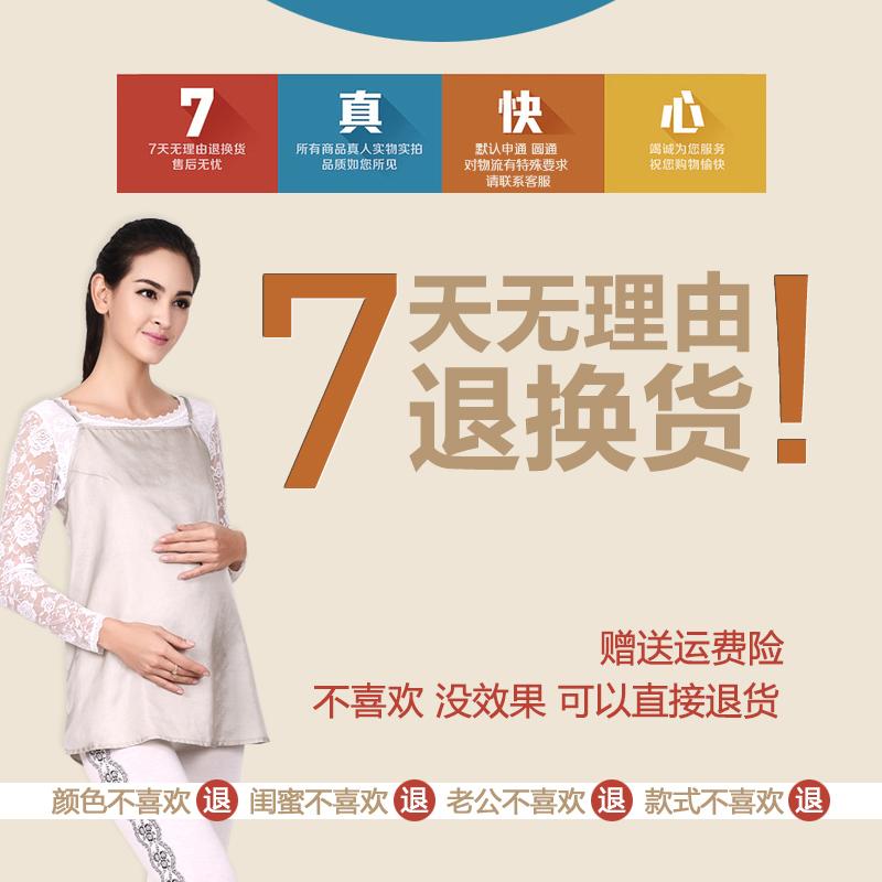 防辐射孕妇装防射放射衣服女肚兜吊带背心内穿孕妇上班怀孕期正品