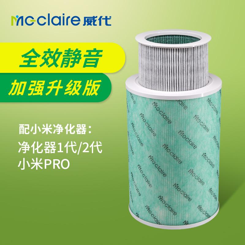 適配小米空氣淨化器濾芯 1代2代通用 pm2.5增強版過濾網 威代