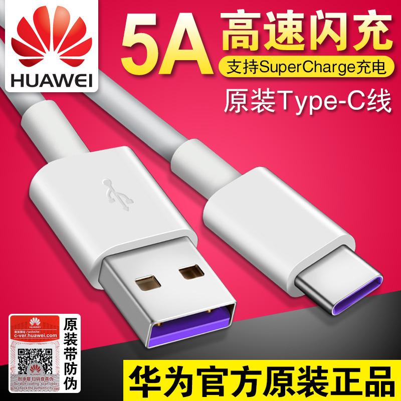 華為P20資料線原裝type-c通用mate9 pro榮耀v10手機充電線5a快充