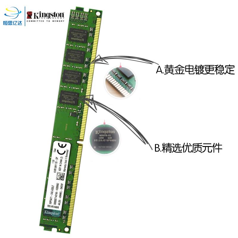 金士顿 DDR3 1600 8g 三代台式机电脑8GB内存条兼容1333MHz 1866
