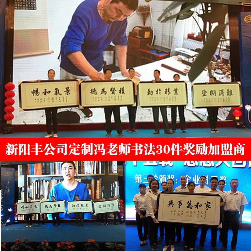 [空谷堂] 冯跃利书法作品1200元/平尺手写定制真迹办公室名家字画
