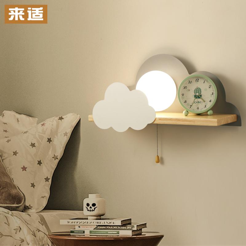 可爱马卡龙壁灯儿童房男孩女孩云朵灯置物架壁灯卧室房间墙壁挂灯