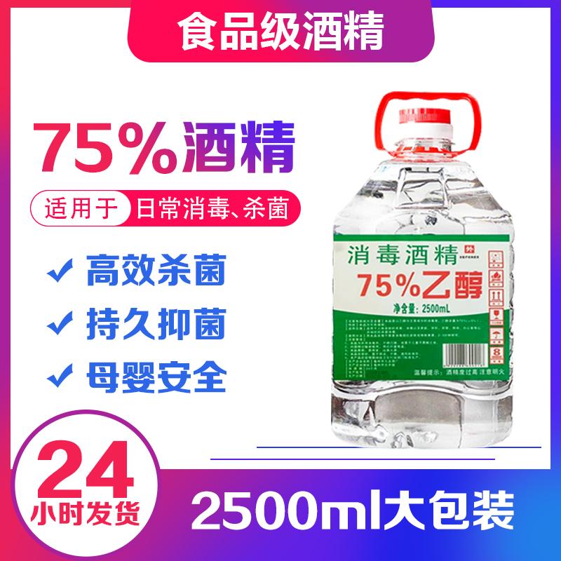 【券后价】59.90元75度酒精消毒液乙醇液体75度家用杀菌消毒剂可喷雾皮肤消毒2500ML