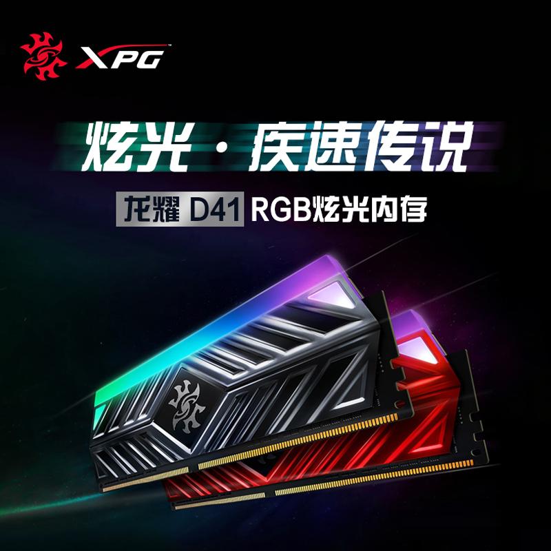 顺丰ADATA/威刚16G DDR4 2400 2666 3000 3200台式机电脑内存单条