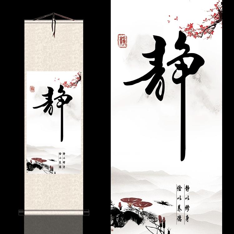 梅花静丝绸画创意字画书房挂画卷轴画已装裱企业文化墙画可定制