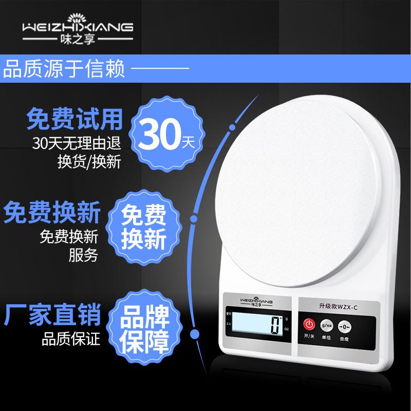 厨房秤烘焙电子秤家用小型克重称量器精准称重食物克称小称器数度