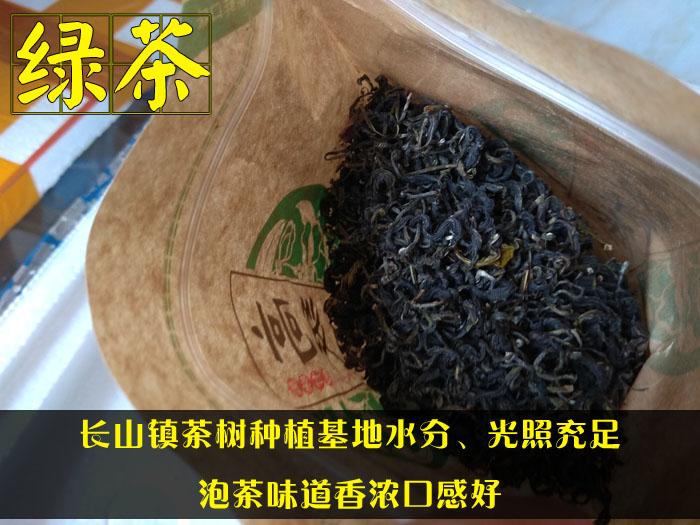 一袋广东省廉江市长山镇散装绿茶其它绿茶 250g 优农美品绿茶