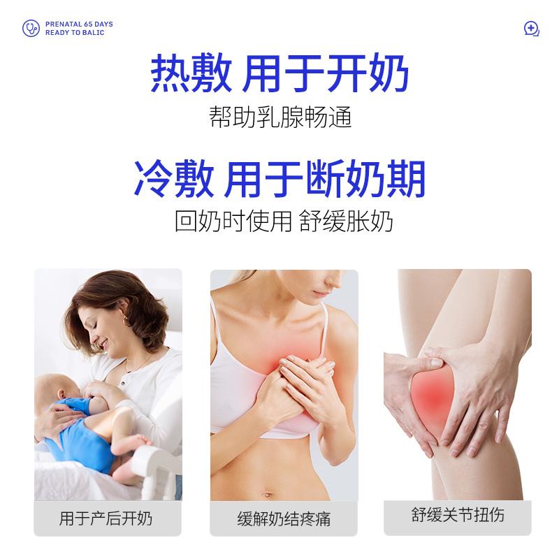 催乳开奶敷垫 热敷开奶防奶结 冷敷缓痛断奶呵护孕妇产妇乳房健康