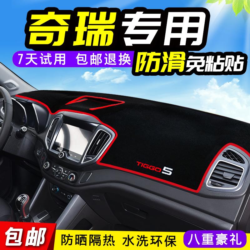 奇瑞瑞虎7 5X3X艾瑞泽5 3 gx中控台仪表避光垫防晒遮光ex改装装饰