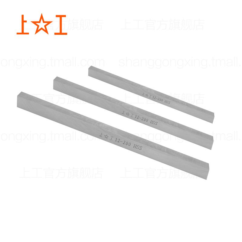上工 正方形木工车刀条白钢刀片超硬方车刀胚车床刀条高速钢200mm