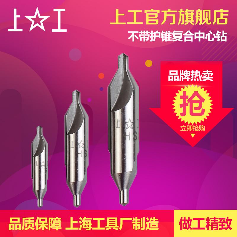上工不带护锥复合中心钻 高速钢中心钻头 定点钻螺旋槽1.0-6.0mm