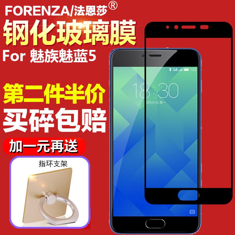 魅藍5鋼化膜魅族M611A/Y/D全屏覆蓋絲印無白邊玻璃膜M5手機原裝護眼防藍光抗指紋防摔防爆高清螢幕保護貼膜