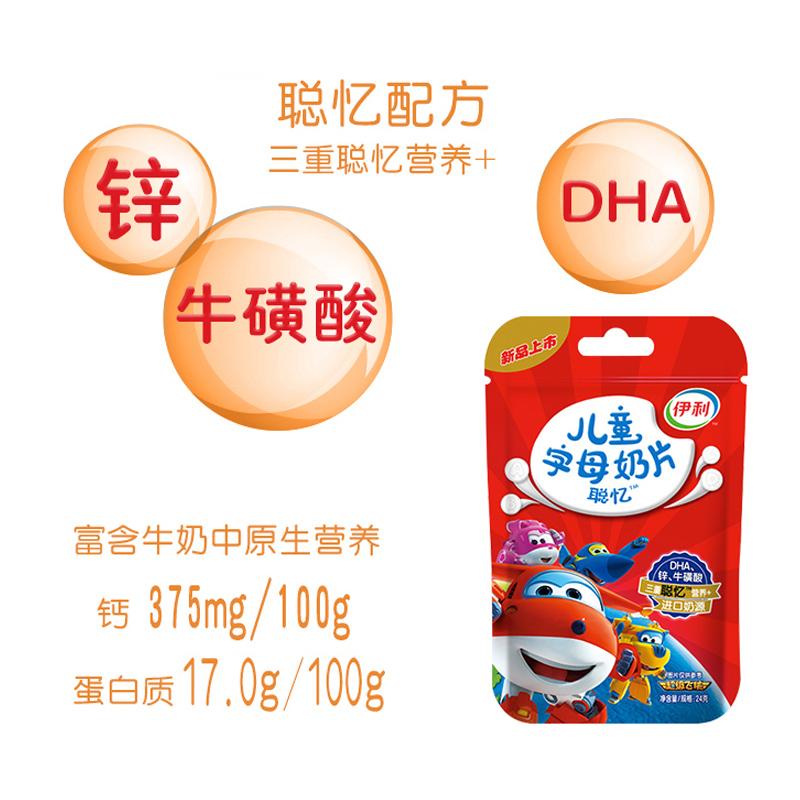 聪忆型干吃片装儿童零食牛奶片 袋装健固型 24g 伊利儿童字母奶片
