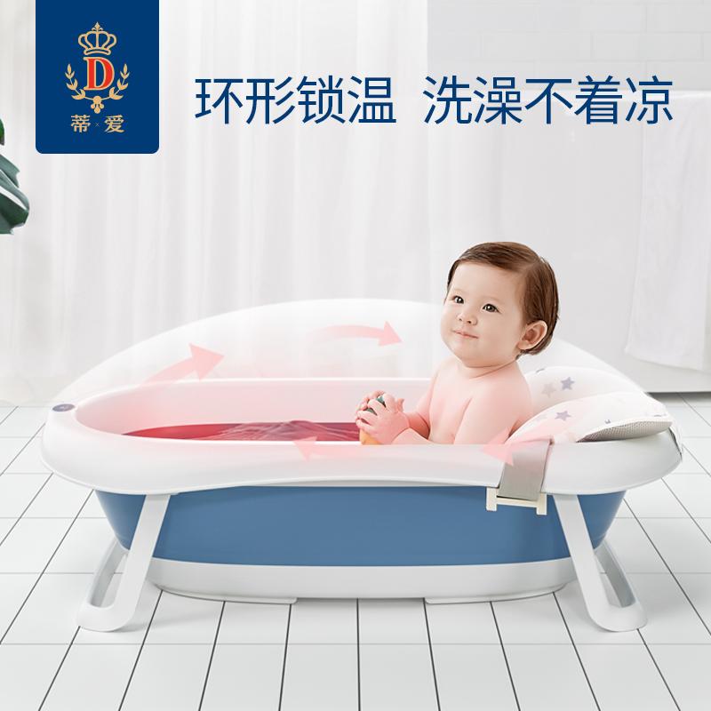 蒂爱婴儿洗澡盆宝宝折叠浴盆新生儿童沐浴神器洗澡桶家用用品大号 No.2