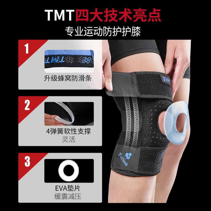TMT护膝运动男跑步半月板损伤登山篮球女专业膝盖保护套护具关节