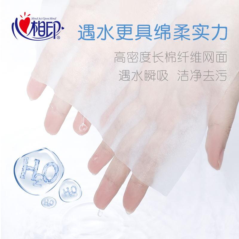 心相印 一次性棉柔巾 100抽6包(200*150mm)