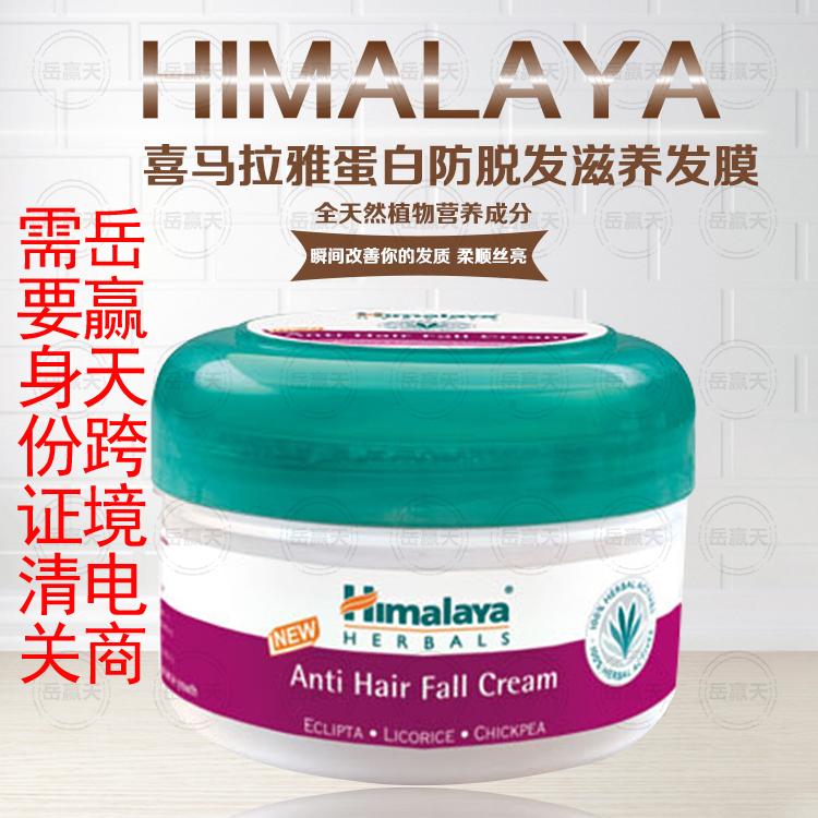 印度Himalaya喜馬拉雅蛋白防脫髮滋養髮膜Anti Hair Fall Cream