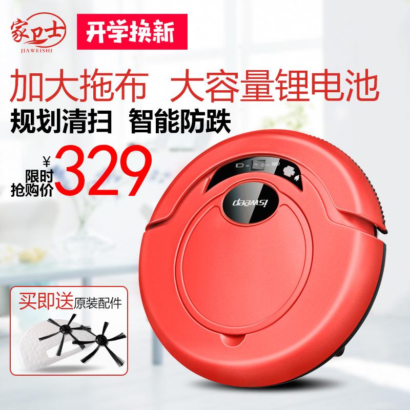 家卫士扫地机器人家用全自动一体机超薄智能吸尘器洗拖地机擦地机