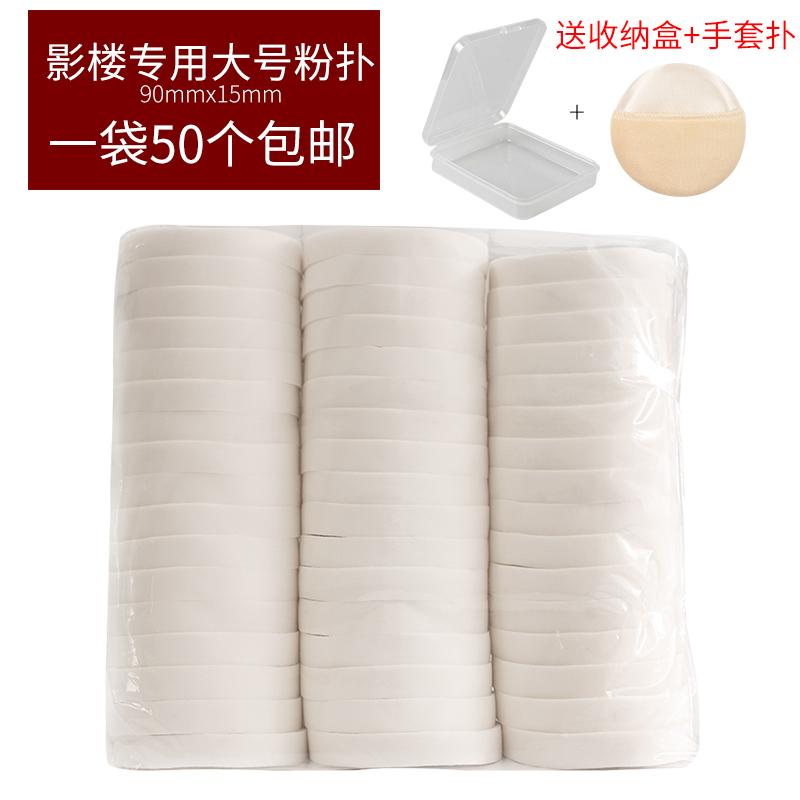 影樓化妝師棉大號圓形粉撲海綿乾溼兩用乳膠白撲BB霜粉底專用工具