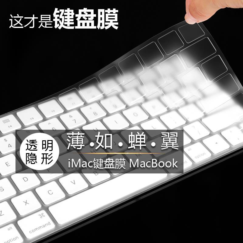 蘋果一體機鍵盤膜 iMac新款臺式電腦藍芽功能鍵盤貼膜Mac無線magic keyboard保護套2017系統OS快捷鍵2018配件