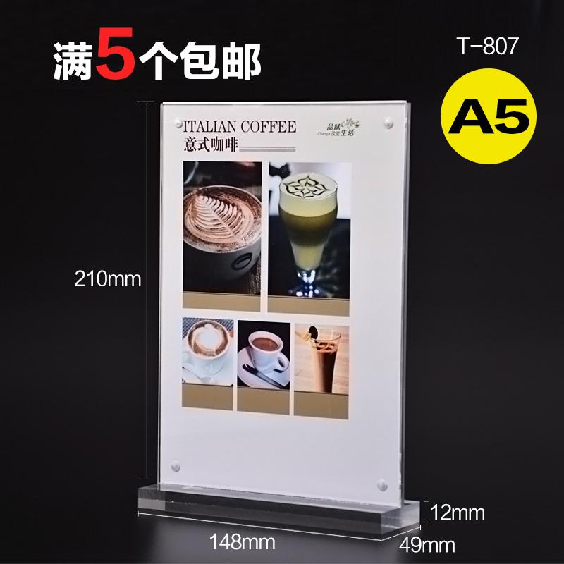 赛兄纳弟亚克力A5强磁台卡台签台牌T型桌签价格牌807标价牌展示架