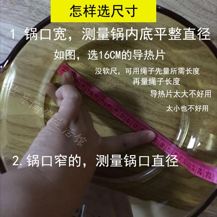 电磁炉导热片砂锅导磁片陶瓷煲玻璃锅导热片导热垫外置感应专用