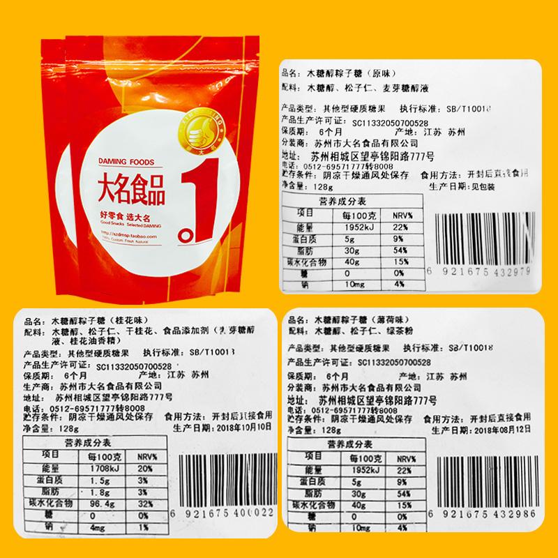 苏州特产木糖醇松仁粽子糖中老年糖尿人吃的无糖零食品休闲成人款