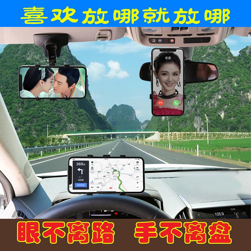 汽车载仪表台导航座车用手机支架后视镜遮阳板卡扣通用多功能夹子-给呗网